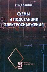 Скачать книги проектирование электроснабжения Подключение света Николая Сироткина улица